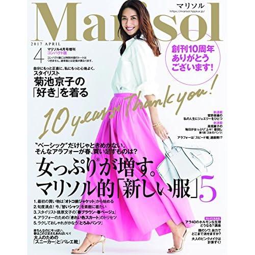 Marisol(マリソル) コンパクト版 2017年 04 月号 [雑誌]: Marisol(マリソル) 増刊