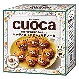 20個作れる cuoca キャラメルくまちゃんマドレーヌセット / 1セット TOMIZ/cuoca(富澤商店) 季節商品 cuocaバレンタインキット