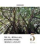 ハワイの叡智 ホ・オポノポノ 幸せになる31の言葉 ([実用品]) 画像
