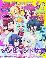 Megami MAGAZINE 2019年 03 月号 [雑誌]