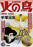 火の鳥黎明編/未来編 (秋田トップコミックスW)