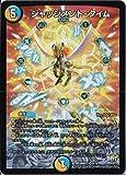 デュエルマスターズ DMR22-006-VE 《ジャッジメント・タイム》