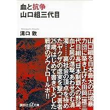 血と抗争 山口組三代目 (講談社+α文庫)