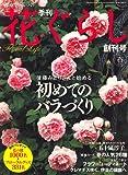 花ぐらし 2007年 05月号 [雑誌] 画像