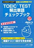 TOEIC TEST 頻出単語チェックブック (J MOOK 9)
