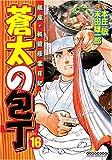 蒼太の包丁(16) (マンサンコミックス)
