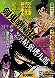 剣鬼喇嘛仏/忍者枯葉塔九郎 (講談社プラチナコミックス)