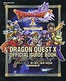 ドラゴンクエストX いにしえの竜の伝承 オンライン 公式ガイドブック 闇の領界+職業の極意編 バージョン3.3[後期] (SE-MOOK)