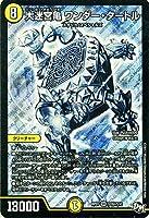 デュエルマスターズ RP01-S02-SI 大迷宮亀 ワンダー・タートル シークレットレア