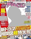 月刊ザテレビジョン 首都圏版 29年5月号