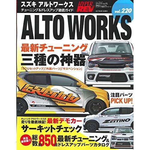 ハイパーレブ  Vol.220アルトワークス (NEWS mook ハイパーレブ 車種別チューニング&ドレスアップ徹底)