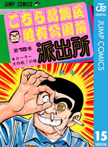 こちら葛飾区亀有公園前派出所 15 (ジャンプコミックスDIGITAL)