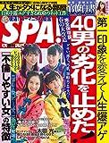 週刊SPA! (スパ)2018年 4/24 号 [雑誌] 週刊SPA! (デジタル雑誌)