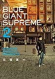 BLUE GIANT SUPREME 2 (ビッグコミックススペシャル)