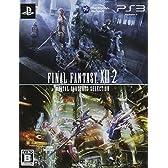 ファイナルファンタジーXIII-2 デジタルコンテンツセレクション
