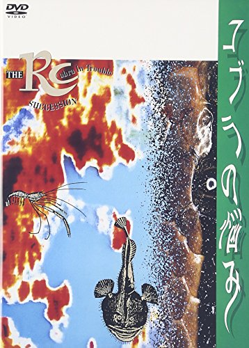 コブラの悩み-COBRA IN TROUBLE- [DVD]...