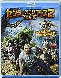 センター・オブ・ジ・アース2 神秘の島[Blu-ray/ブルーレイ]