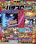 パチスロ実戦術DVD 2017年 1月号