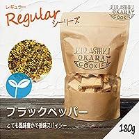 ブラックペッパー 1袋(180g) 倉敷おからクッキー たんぱく質・食物繊維たっぷりの国産大豆生おから