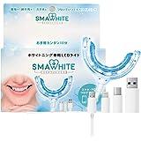 【 一般医療機器 】スマホで簡単 ホワイトニング スマホワイト 歯 LED マウスピース 本体のみ