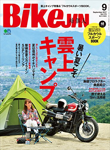 BikeJIN(培倶人) 2017年09月号 Vol.175