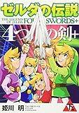 ゼルダの伝説4つの剣 / 姫川 明 のシリーズ情報を見る