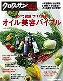 クロワッサン特別編集 オイル美容バイブル:食べて健康 つけて美肌 (マガジンハウスムック) 画像