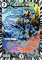 【 デュエルマスターズ 】[真実の名 修羅丸] 特別収録 dmx13-006《ホワイトゼニスパック》 シングル カード