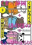 くましろくろ 2巻 (デジタル版ガンガンコミックスONLINE)