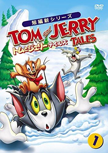 トムとジェリー テイルズ Vol.1  DVD
