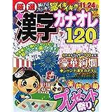 厳選漢字カナオレ120問VOL.7 (MSムック)