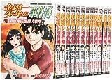 金田一少年の事件簿 新シリーズ コミック 1-13巻セット (少年マガジンコミックス)
