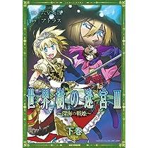 世界樹の迷宮3~深海の戦姫~ 下巻 (IDコミックス REXコミックス)