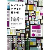 レイアウトデザイン見本帳 レイアウトの意味と効果が学べるガイドブック