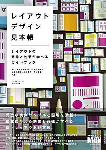 レイアウトデザイン見本帳 レイアウトの意味と効果が学べるガイドブックの詳細を見る