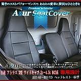 [Azur]フロントシートカバー日産 アトラス 3型 ワイドキャブ 2t~4.5t (H11/05~H18/12) ヘッドレスト一体型 【商用トラック 撥水 防水 難燃性素材】