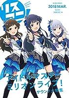 リスアニ! Vol.32.2「アイドルマスター」音楽大全 永久保存版VI