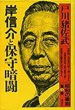 昭和の宰相 (第5巻) 岸信介と保守暗闘