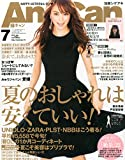 AneCan(アネキャン) 2015年 07 月号 [雑誌]