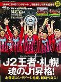 [保存版]2016北海道コンサドーレ札幌 J2優勝&J1昇格記念号 (サッカーマガジン12月号別冊)