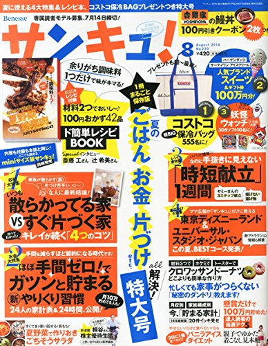サンキュ! 2014年 08月号 [雑誌]の詳細を見る