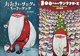 100にんのサンタクロース―プレゼントケースセット