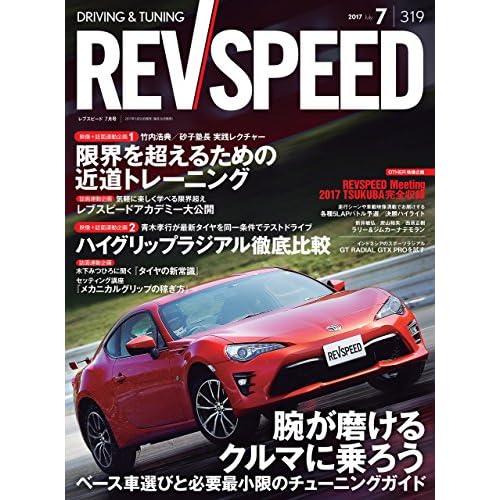 REV SPEED (レブスピード) 2017年 7月号 [雑誌]
