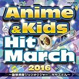 2016 アニメ&キッズ・ヒット・マーチ ~動物戦隊ジュ...