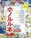 ホノルル本 2020 (エイムック 4275)