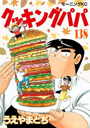 クッキングパパ(138) (モーニングコミックス)
