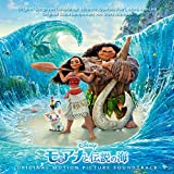 モアナと伝説の海 オリジナル・サウンドトラック<英語版>