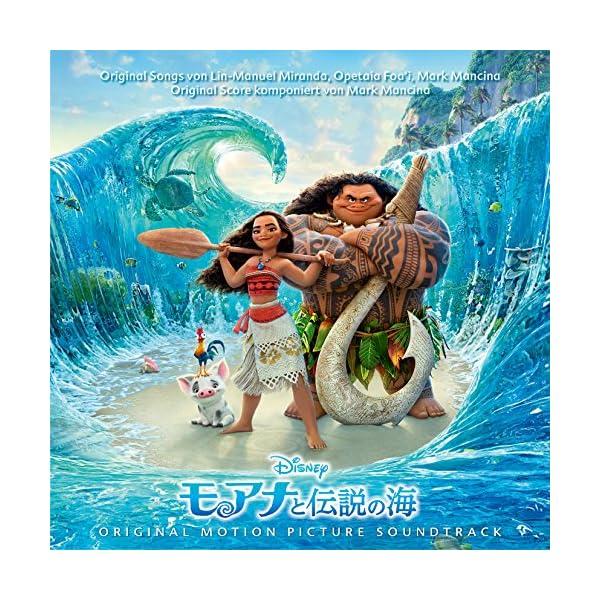 モアナと伝説の海 オリジナル・サウンドトラック<...の商品画像