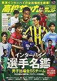 高校サッカーダイジェスト(25) 2018年 8/22 号 [雑誌]: ワールドサッカーダイジェスト 増刊
