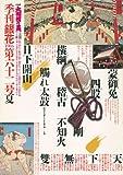 季刊銀花1985夏62号